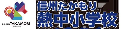 長野県高森町/信州たかもり熱中小学校 オフィシャルサイト